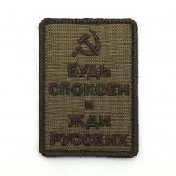 Шеврон Будь спокоен и жди русских серп олива
