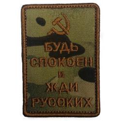 Шеврон Будь спокоен и жди русских серп мультикам