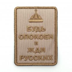 Шеврон Будь спокоен и жди русских шапка тан