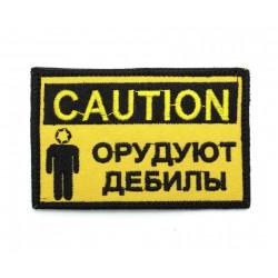 Шеврон Caution. Орудуют дебилы вышивка