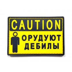 Шеврон Caution. Орудуют дебилы ПВХ