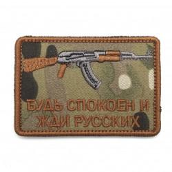 Шеврон Будь спокоен и жди русских АК мультикам