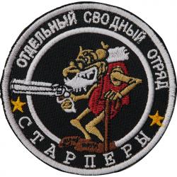Шеврон Старперы