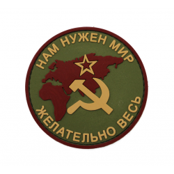 Шеврон Нам нужен мир, желательно весь СССР ПВХ олива