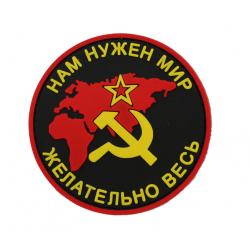 Шеврон Нам нужен мир, желательно весь СССР ПВХ цвет