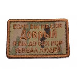 Шеврон Сок добрый мультикам