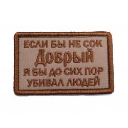 Шеврон Сок добрый тан
