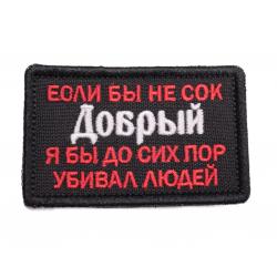 Шеврон Сок добрый черный