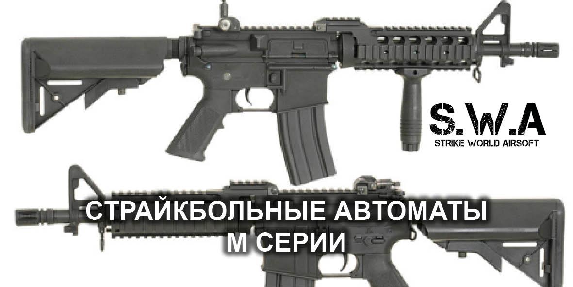 Автоматы М серия