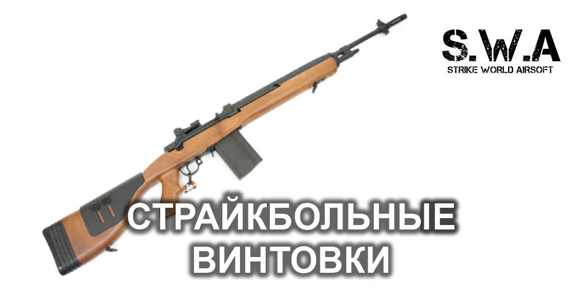 Страйкбольные винтовки: электропневматические, пневматические, спринговые
